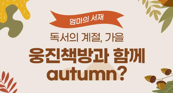 가을 성인 단행본 기획전